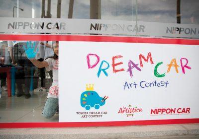 Lanzamiento de la Séptima edición de Dream Car Art Contest